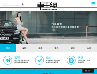 driver.com.hk screenshot