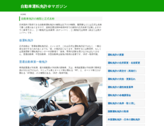 driving-license-mag.com screenshot