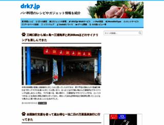 drk7.jp screenshot