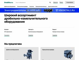 drobilka.ru screenshot