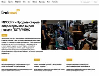 droidnews.ru screenshot