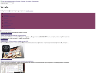 droidwatcher.ru screenshot