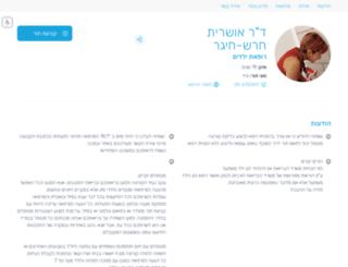 droshrit.co.il screenshot