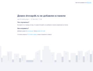drovapdk.ru screenshot