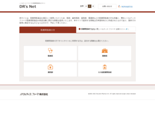 drs-net.novartis.co.jp screenshot
