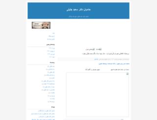 drsaiedjalili.blogfa.com screenshot