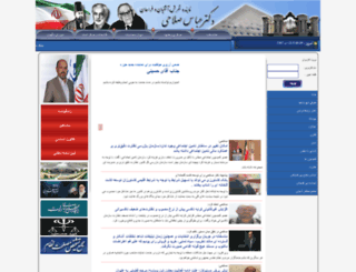 drsalahi.ir screenshot