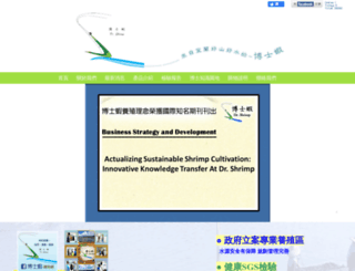 drshrimp.tw screenshot