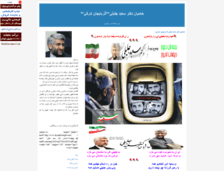 drsjalili.blogfa.com screenshot