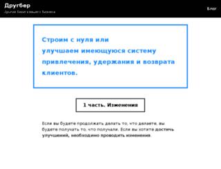 drugber.ru screenshot