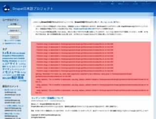 drupal-jp.sourceforge.jp screenshot