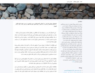 drvahedi.blogsky.com screenshot