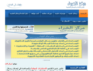 drwaelsaad.net screenshot