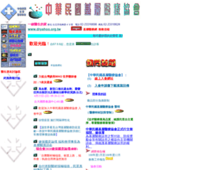 dryahoo.org.tw screenshot