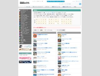ds-collection.net screenshot