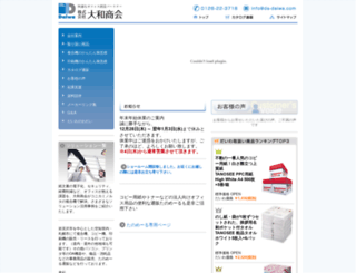 ds-daiwa.com screenshot