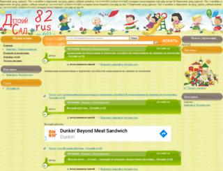 ds82.ru screenshot