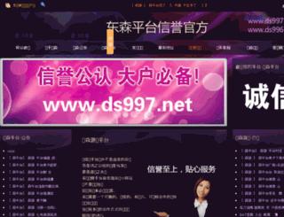 ds997.net screenshot