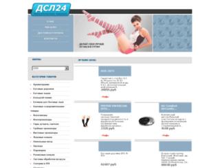 dsl24.ru screenshot