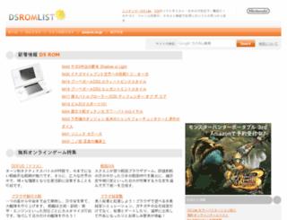 dsromlist.com screenshot