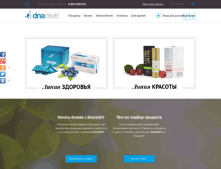 dst.dnaclub.ru screenshot