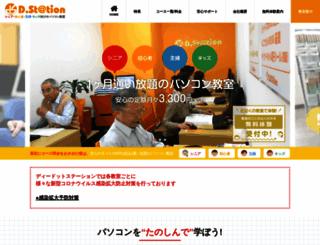 dstation.jp screenshot