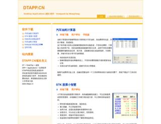 dtapp.cn screenshot
