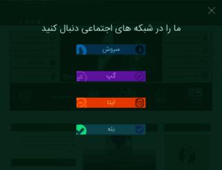 dte.ir screenshot
