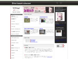 dtm-free.com screenshot