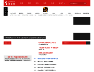 dtyx.gao7.com screenshot