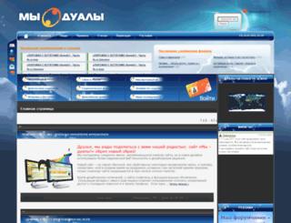dual.com.ua screenshot