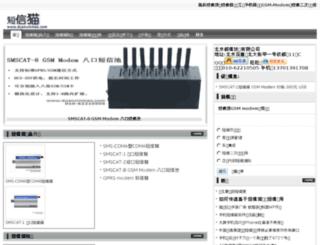 duanxinmao.com screenshot