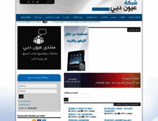 dubaieyes.net screenshot