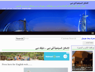 dubaifamousplaces.com screenshot