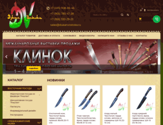 dukanvostoka.ru screenshot