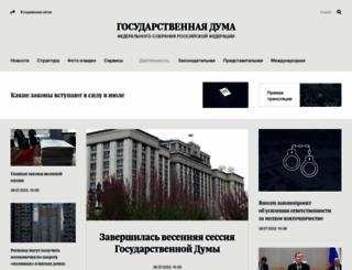 duma.gov.ru screenshot