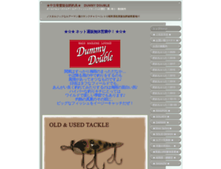 dummydouble.rexw.jp screenshot