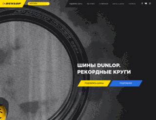 dunlop-tire.ru screenshot