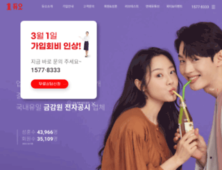 duo.co.kr screenshot