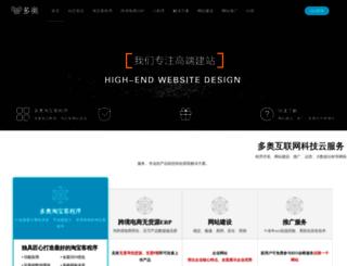 duoao.cn screenshot