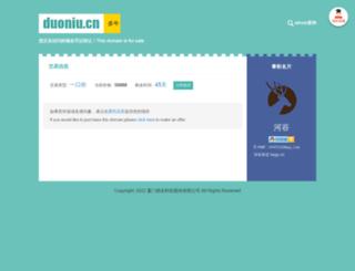 duoniu.cn screenshot