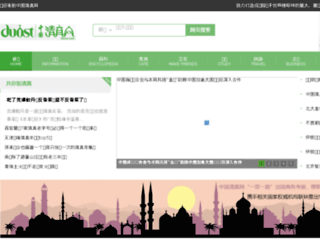 duost.com screenshot