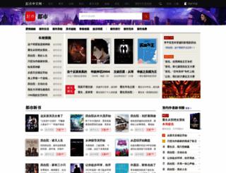dushi.qidian.com screenshot