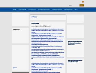 dusit.ac.th screenshot
