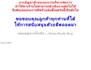 dusitahealthshop.com screenshot
