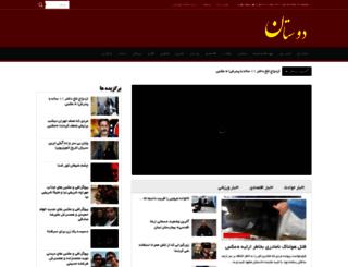 dustaan.com screenshot