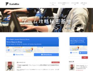 dustelbox.com screenshot