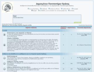 duth.forumup.gr screenshot
