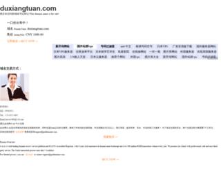 duxiangtuan.com screenshot