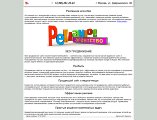 dv-reclama.ru screenshot